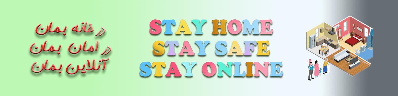 خانه بمان در امان بمان آنلاین بمان - Stay Home Stay Safe Stay Online