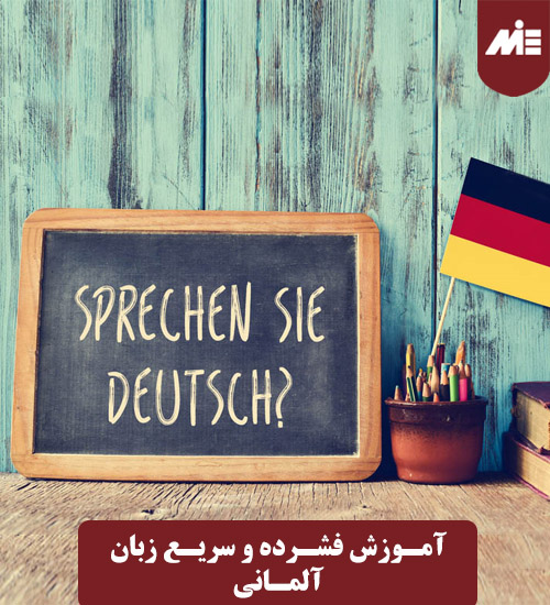 فشرده و سریع زبان آلمانی 1