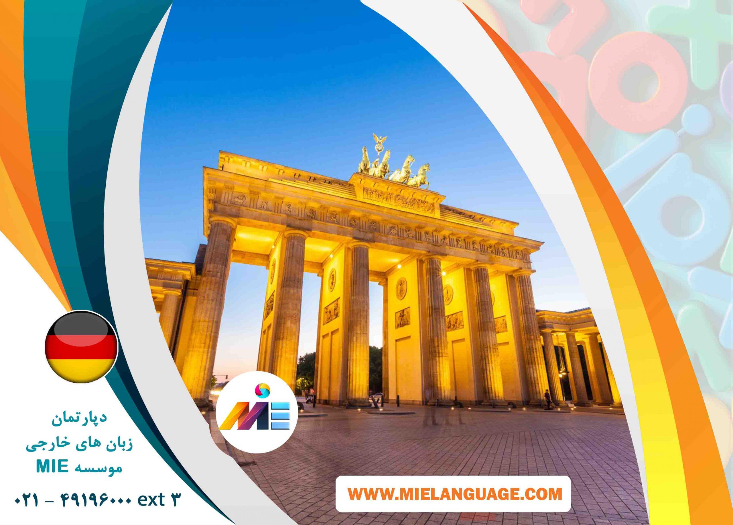 خلاصه مقدمه پکیج شماره دو آلمانی موسسه MIE - آموزش سریع و فشرده زبان آلمانی