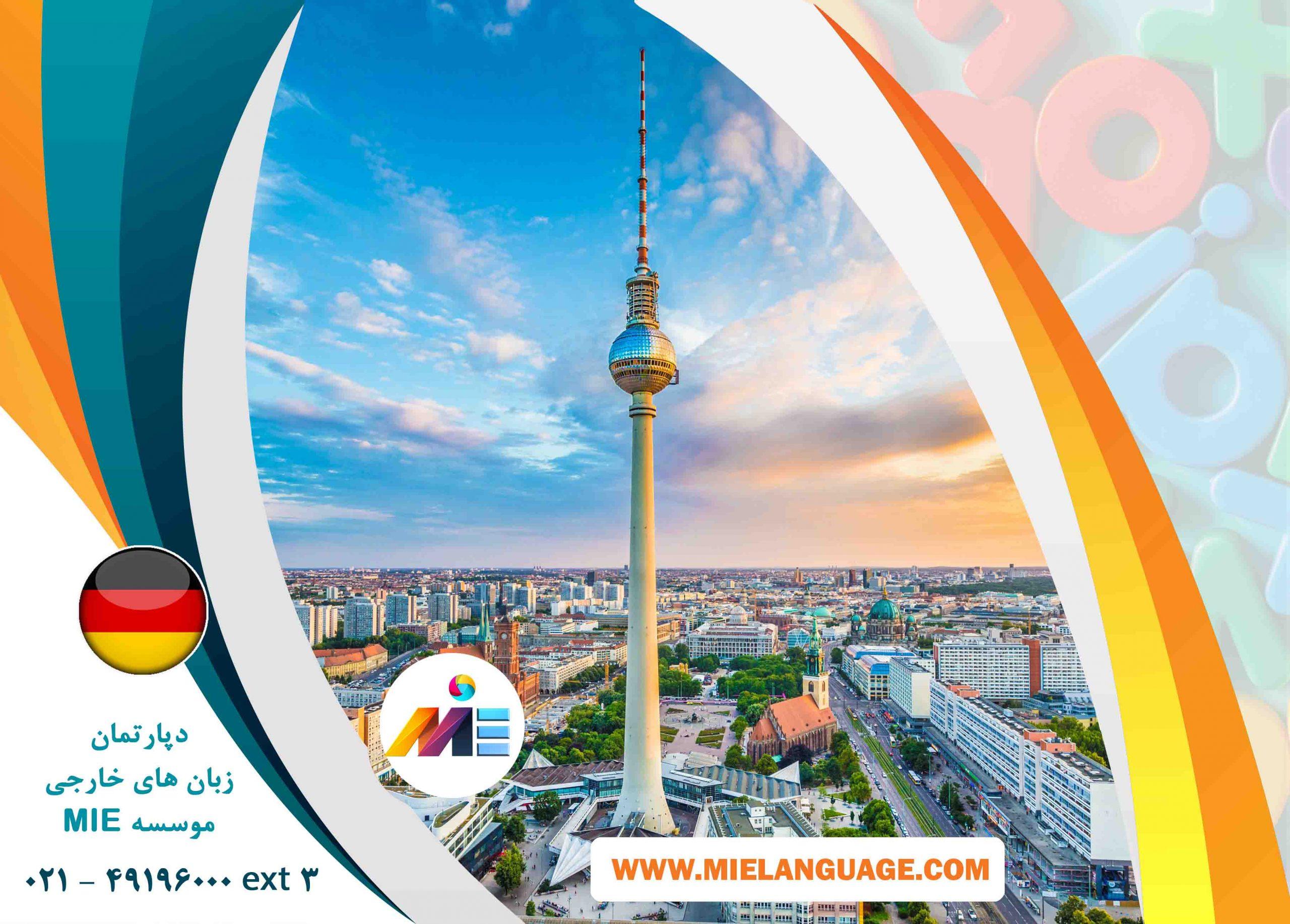 خلاصه مقدمه پکیج شماره یک آلمانی موسسه MIE - آموزش فشرده و سریع زبان آلمانی