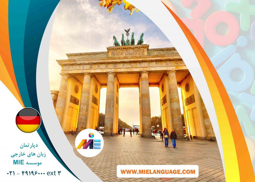 آموزش رایگان زبان آلمانی سطح A1 توسط استاد ملک پور