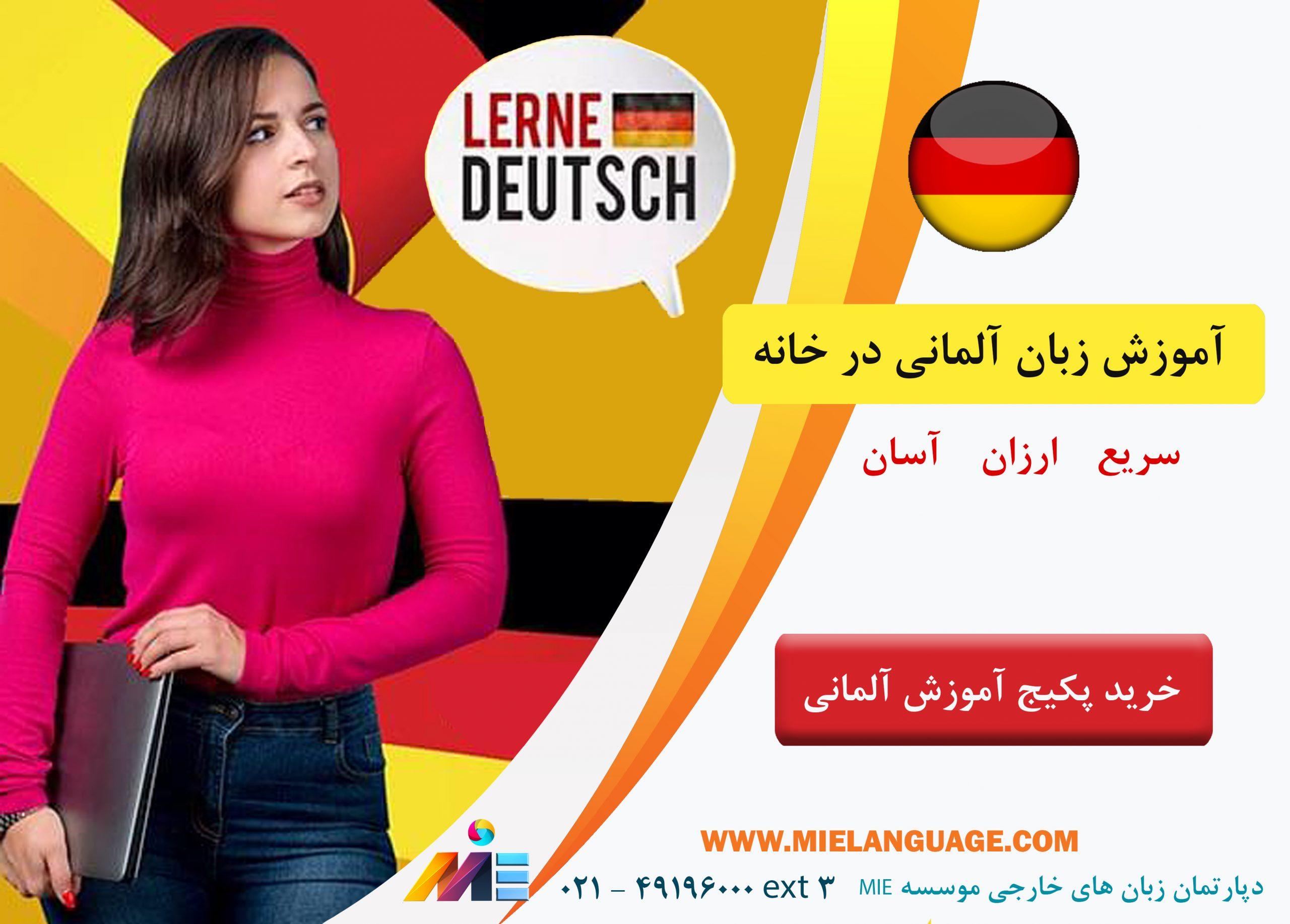 پکیج اول زبان آلمانی