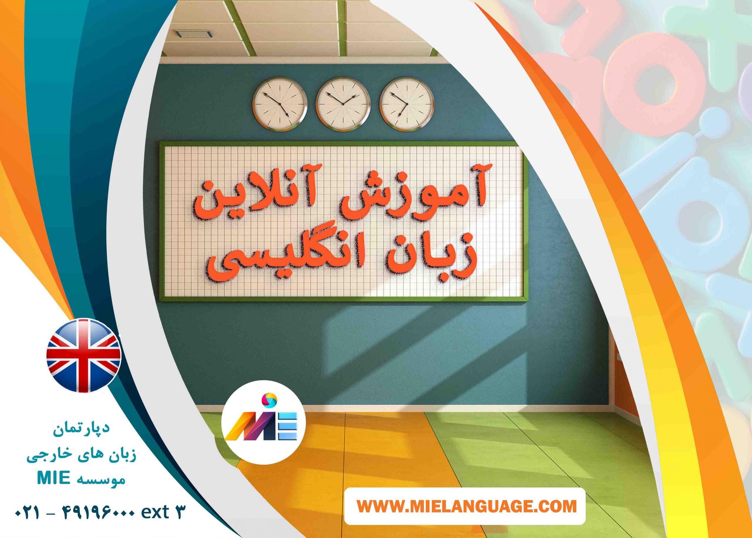 آموزش آنلاین زبان انگلیسی - درس دوم