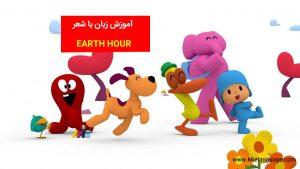 آموزش زبان انگلیسی به کودکان با ویدئوهای پوکویو این قسمت WHEELS ON THE BUS