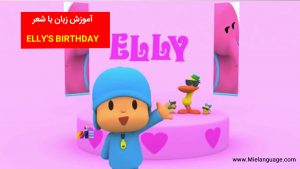 آموزش زبان انگلیسی به کودکان با ویدئوهای پوکویو این قسمت ELLY'S BIRTHDAY