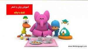 آموزش زبان انگلیسی به کودکان با ویدئوهای پوکویو این قسمت elly's doll