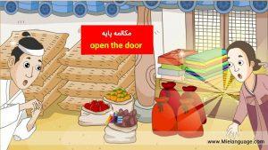 مکالمه پایه open the door