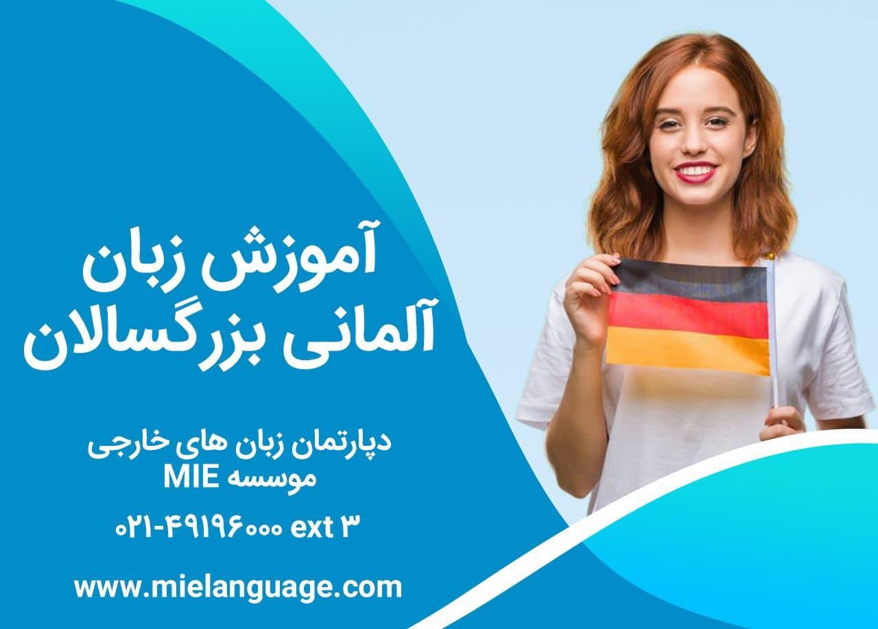 آموزش زبان آلمانی بزرگسالان