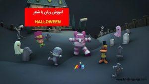 آموزش زبان انگلیسی به کودکان با ویدئوهای پوکویو این قسمت HALLOWEEN