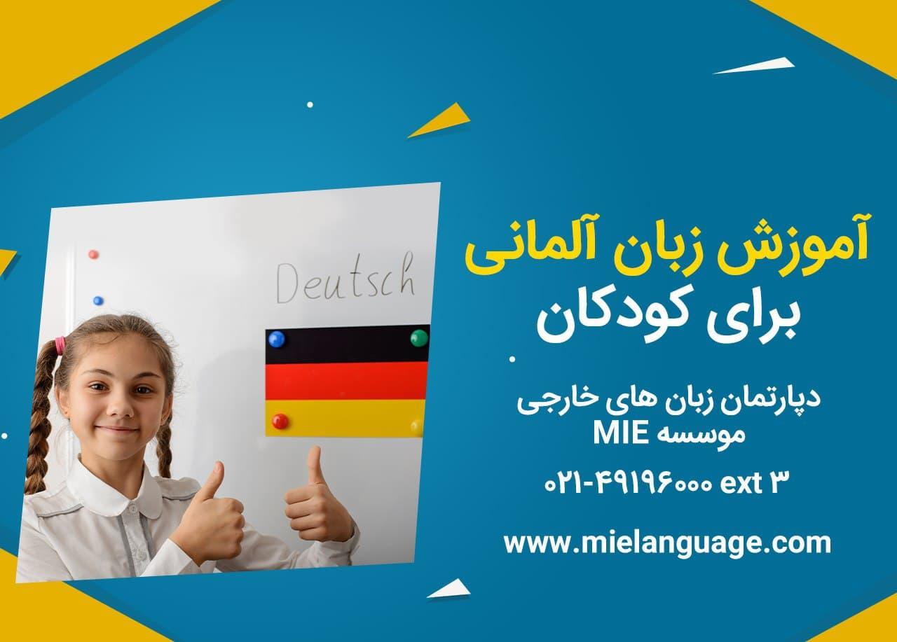 آموزش زبان آلمانی برای کودکان