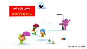 آموزش زبان انگلیسی به کودکان با ویدئوهای پوکویو این قسمت rain, rain, go away