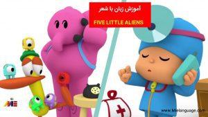 FIVE LITTLE ALIENS با شعر و آهنگ با کارتون پوکویو