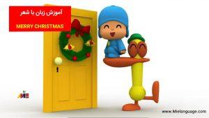 آموزش زبان انگلیسی به کودکان با ویدئوهای پوکویو این قسمت Merry christmas