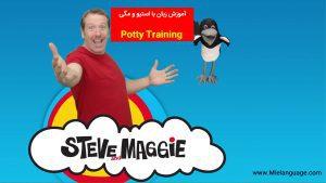 آموزش زبان با استیو و مگی Potty Training
