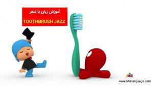 آموزش زبان انگلیسی به کودکان با ویدئوهای پوکویو این قسمت toothbrush jazz