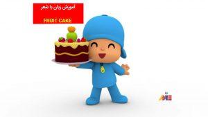 آموزش زبان انگلیسی به کودکان با ویدئوهای پوکویو این قسمت FRUIT CAKE