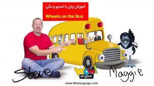 آموزش زبان با استیو و مگی Wheels on the Bus