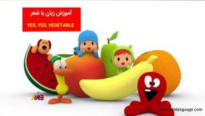 آموزش زبان انگلیسی به کودکان با ویدئوهای پوکویو این قسمت YES, YES, VEGETABLE