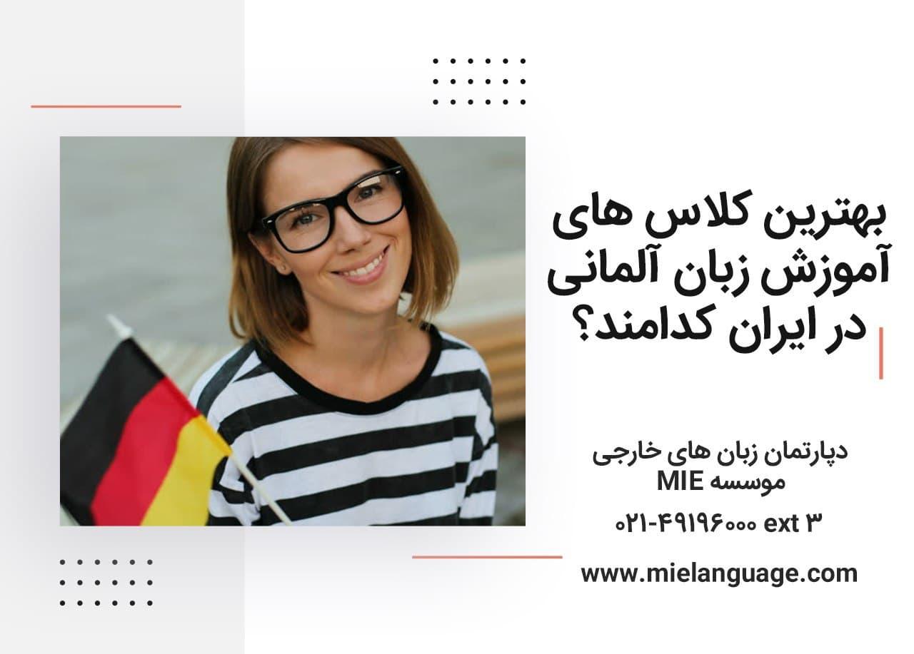 بهترین کلاس های آموزش زبان آلمانی در ایران کدامند؟