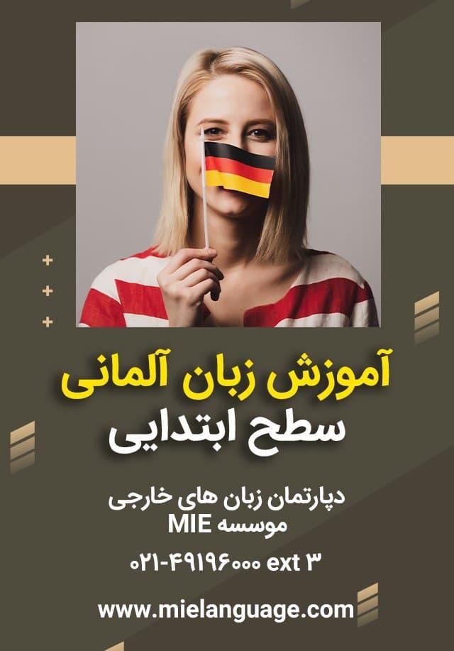 آموزش زبان آلمانی سطح ابتدایی