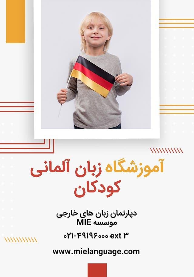 آموزشگاه زبان آلمانی کودکان