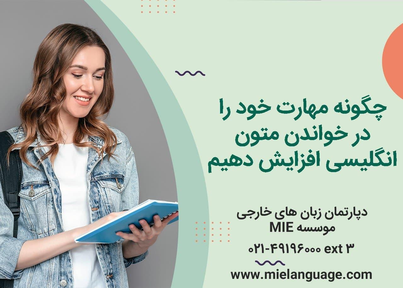 چگونه مهارت خود را در خواندن متون انگلیسی افزایش دهیم