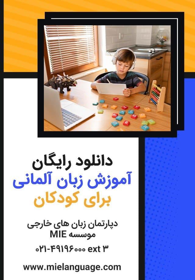 دانلود رایگان آموزش زبان آلمانی برای کودکان