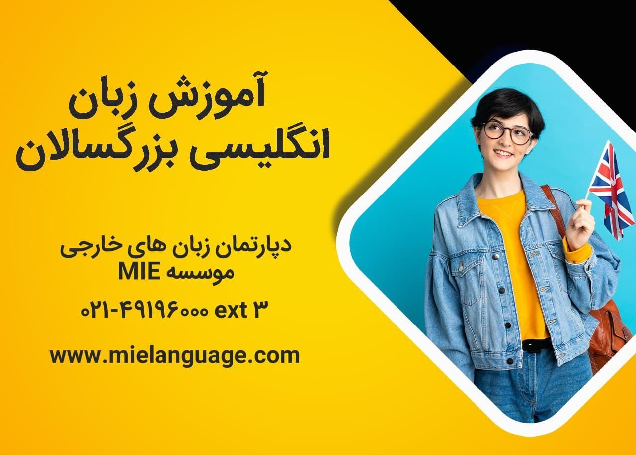 آموزش زبان انگلیسی بزرگسالان