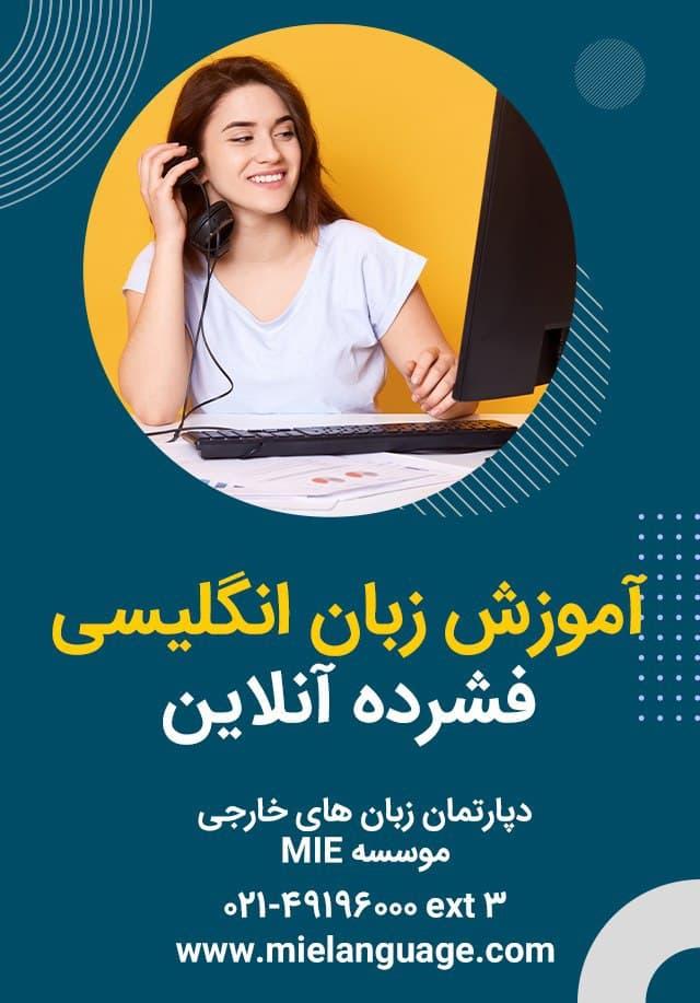 آموزش زبان انگلیسی فشرده آنلاین