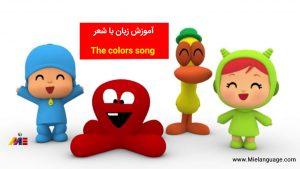 آموزش زبان انگلیسی به کودکان با ویدئوهای پوکویو این قسمت THE COLORS SONG