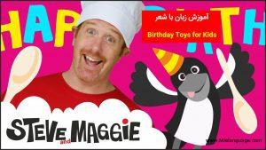آموزش زبان با شعر Birthday Toys for Kids