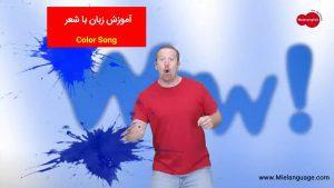 آموزش زبان با شعر Color Song