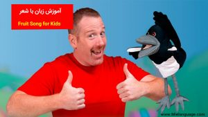 آموزش زبان با شعر Fruit Song for Kids