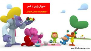 آموزش زبان با شعر LET'S PLAY IN THE FOREST