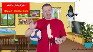 آموزش زبان با شعر Magic T-Shirt for Kids
