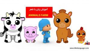 آموزش زبان انگلیسی به کودکان با ویدئوهای پوکویو این قسمت ANIMALS FARM