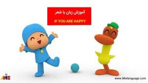 آموزش زبان با شعر IF YOU ARE HAPPY