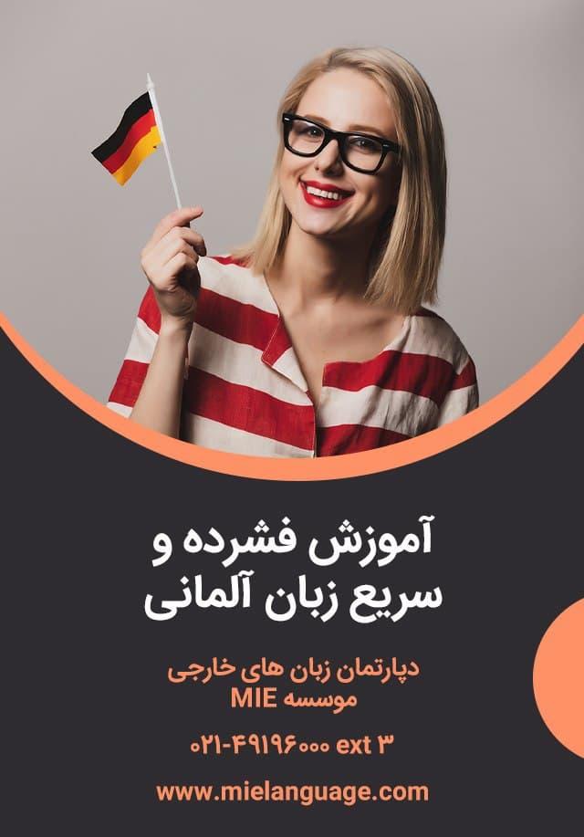 آموزش فشرده و سریع زبان آلمانی