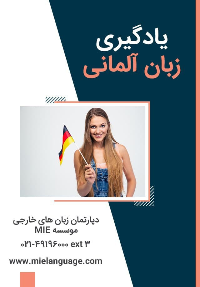 یادگیری زبان آلمانی