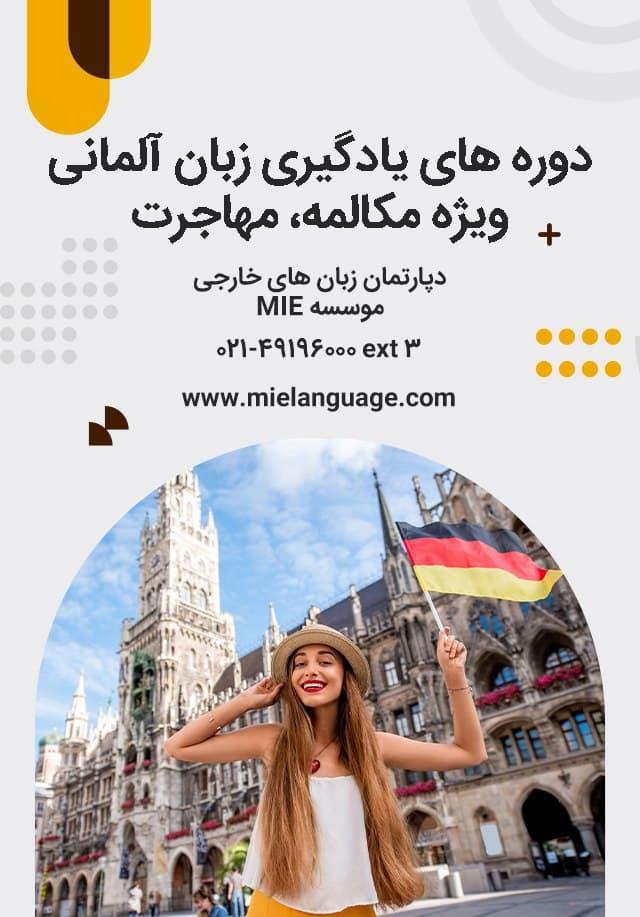 دوره های یادگیری زبان آلمانی ویژه مکالمه، مهاجرت