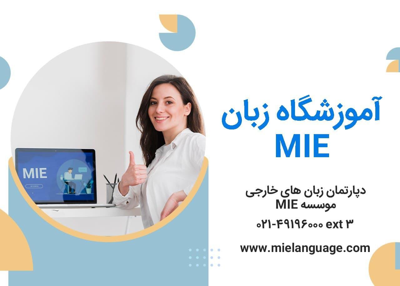 آموزشگاه زبان mie