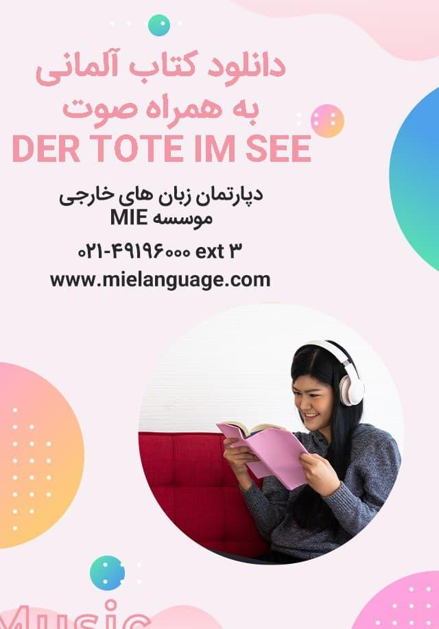 دانلود کتاب آلمانی به همراه صوت