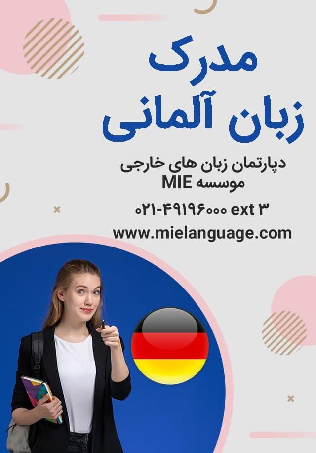 مدرک زبان آلمانی