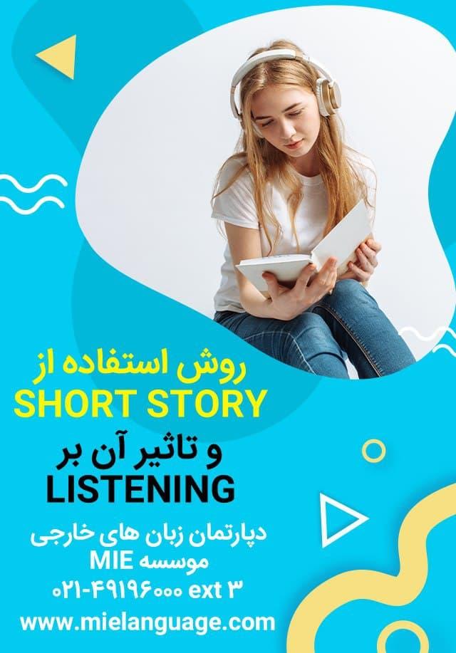 روش استفاده از SHORT STORY و تاثیر آن بر LISTENING