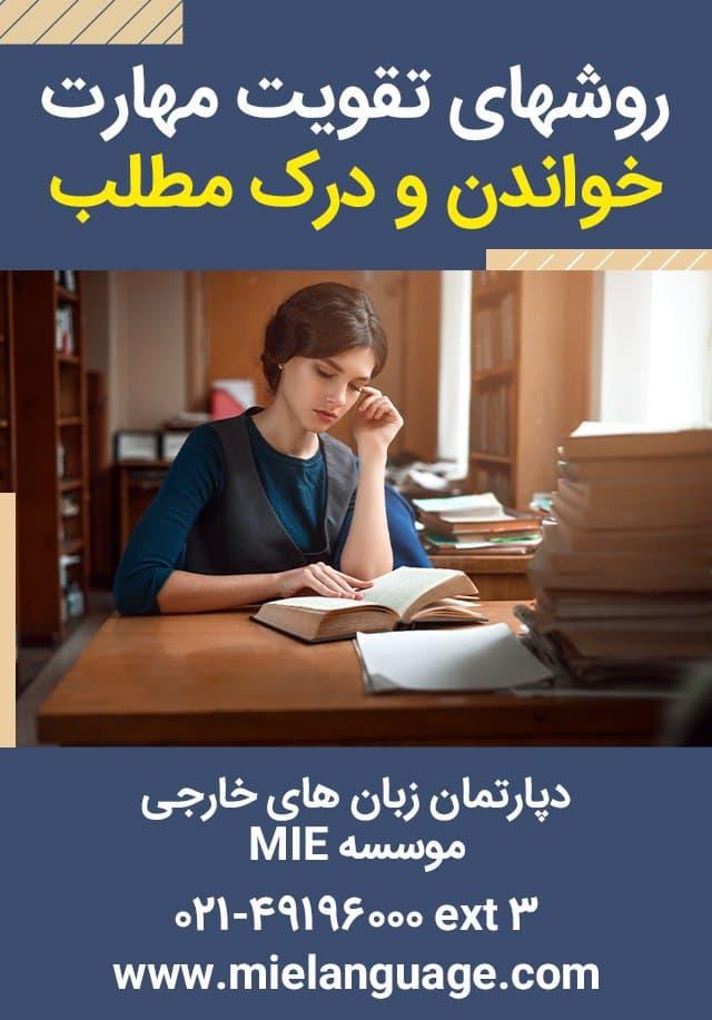 روشهای تقویت مهارت خواندن و درک مطلب