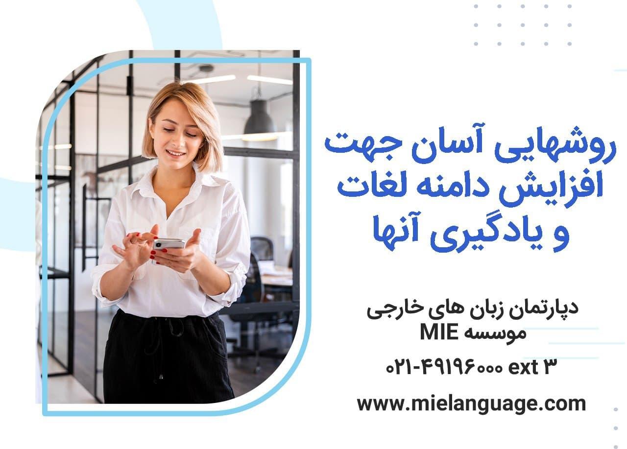 روشهایی آسان جهت افزایش دامنه لغات و یادگیری آنها