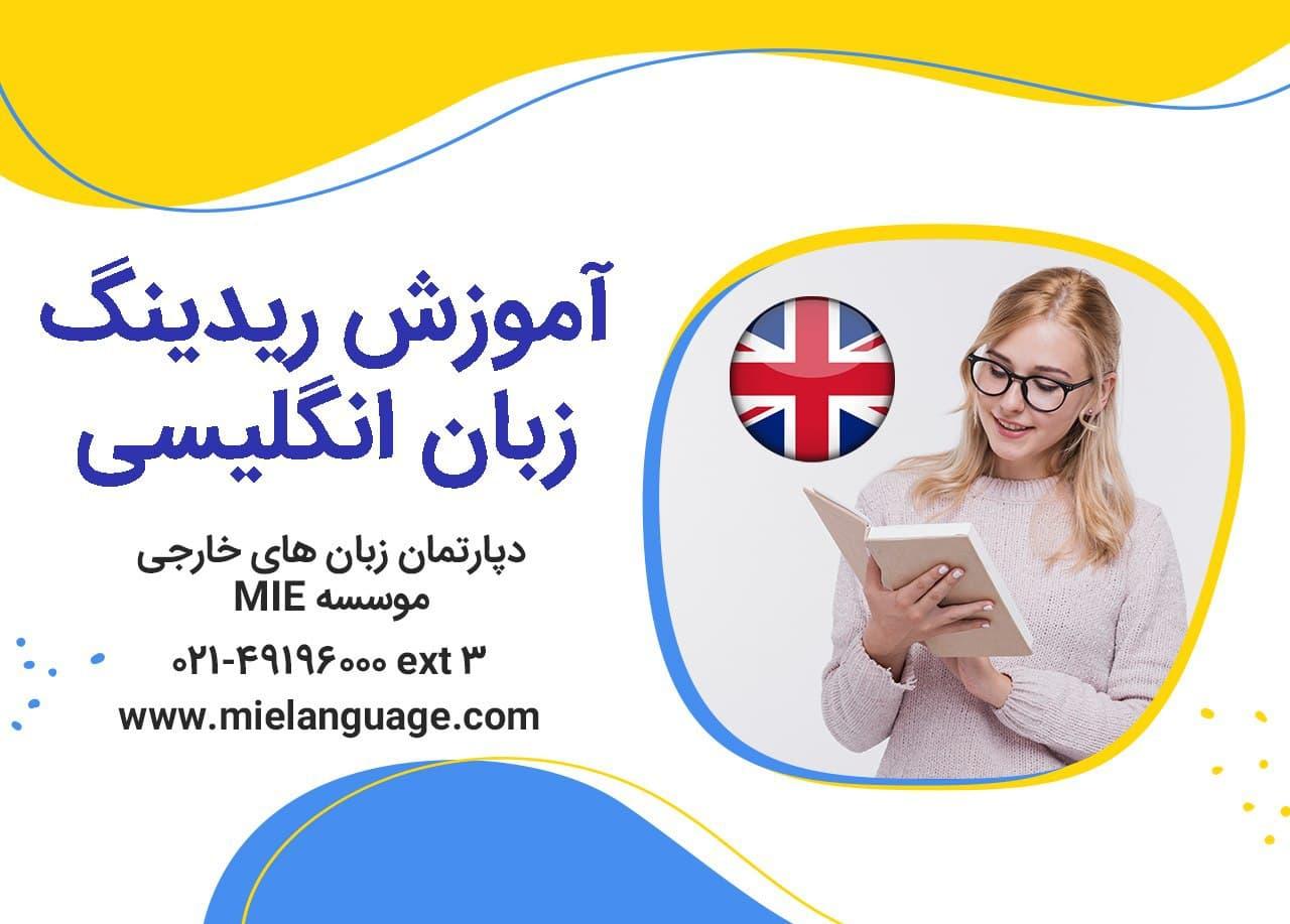 آموزش ریدینگ زبان انگلیسی