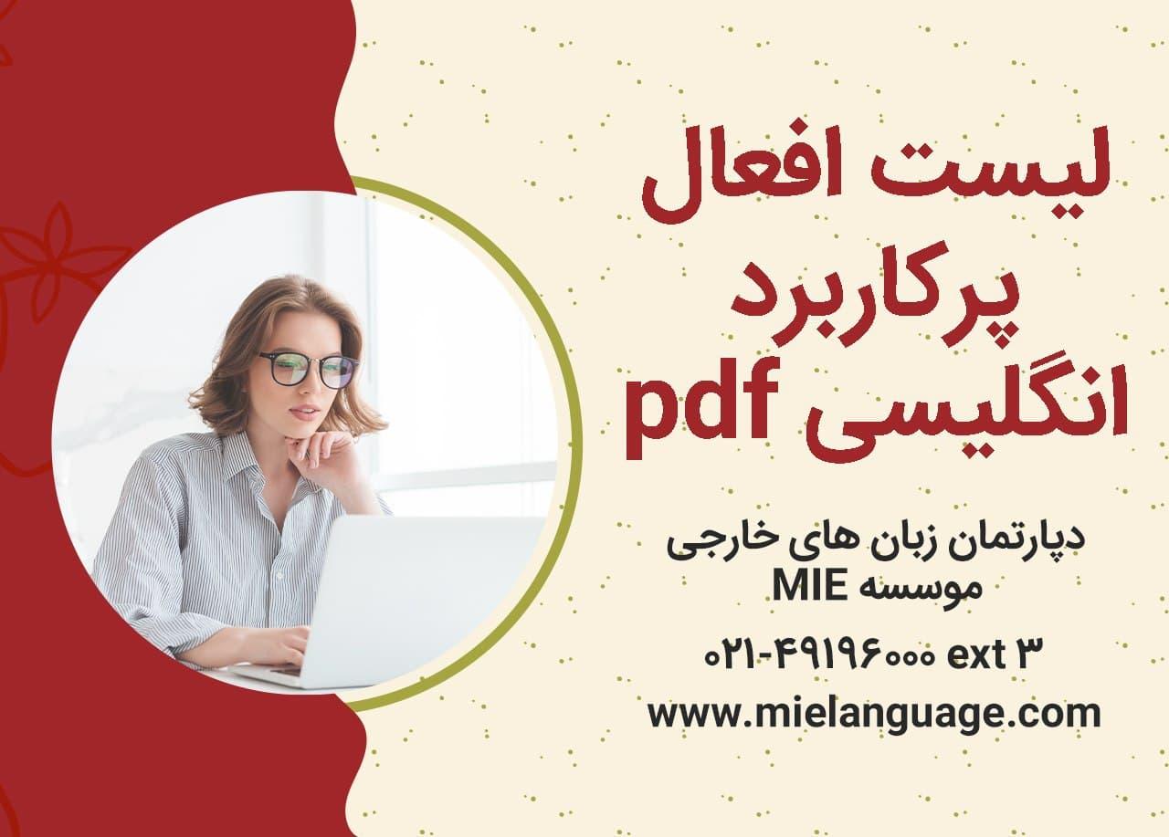 لیست افعال پرکاربرد انگلیسی pdf