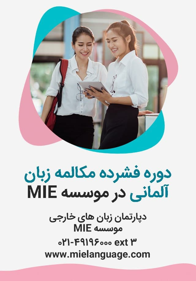 دوره فشرده مکالمه زبان آلمانی در موسسه MIE