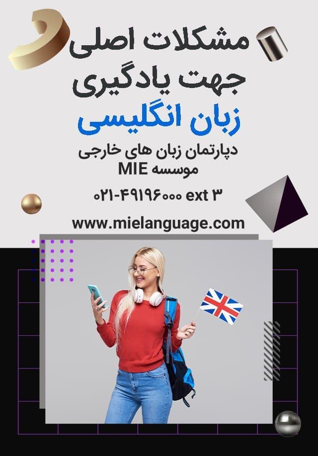 مشکلات اصلی جهت یادگیری زبان انگلیسی
